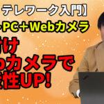 【DX・テレワーク入門】ノートPCにもWebカメラは必要です!