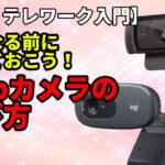 【DX・テレワーク入門】webカメラの選び方 ロジクールC920