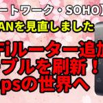 【リモートワーク・SOHO】自宅LAN環境を見直す