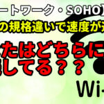 【リモートワーク・SOHO】Wi-Fiの種類って知ってる??接続速度が全然違います