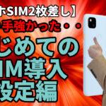 【スマホ活用・eSIM】スマホSIM2枚差し はじめてのeSIM 導入・設定編