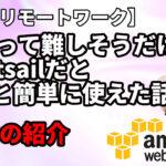 【DX・テレワーク入門】AmazonのAWSって何?? 難しそうだけど、意外と簡単かも??