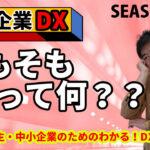 【DX・テレワーク入門】わかる!DXシリーズ DXって何?? シーズン1-1 #kenf500