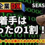 【DX・テレワーク入門】わかる!DXシリーズ ぜんぜんDXは進んでいない!? シーズン1-3 #kenf500