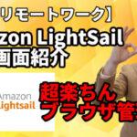 【DX・テレワーク入門】AmazonのLightsailはめっちゃ簡単なVPS これは便利! #kenf500