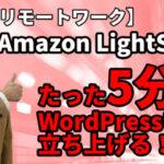 【DX・テレワーク入門】AmazonのLightsailなら、たった5分でWordPressを立ち上がる!? #kenf500