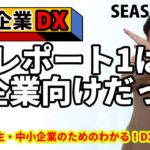 【DX・テレワーク入門】わかる!DXシリーズ DXレポート1の中小企業が押さえておくポイント シーズン1-4 #kenf500