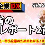 【DX・テレワーク入門】わかる!DXシリーズ DXレポート2 中小企業のDXへの取り組み方 シーズン1-6(前編)#kenf500