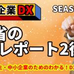 【DX・テレワーク入門】わかる!DXシリーズ DXレポート2 中小企業のDXへの取り組み方 シーズン1-6(後編) #kenf500