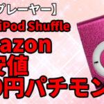 【中華製ガジェット】300円のiPodパチモンの実力は? パチモンを分解!