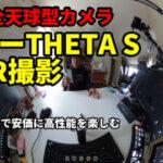 【360度全天球型カメラ】リコー THETA S 360°VRはやはりすごい!