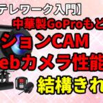 【DX・テレワーク入門】中華アクションCAMをWebカメラとして使う CT8500