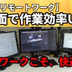 【DX・テレワーク入門】マルチディスプレイは快適!