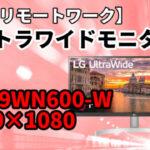 【DX・テレワーク入門】LG 29WN600-W ウルトラワイド・ディスプレイの導入