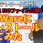 【DX・テレワーク入門】ISOファイル公開! Windows11インストール